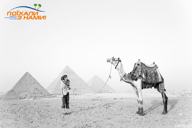 Що таке Єгипет і чому люди туди їздять