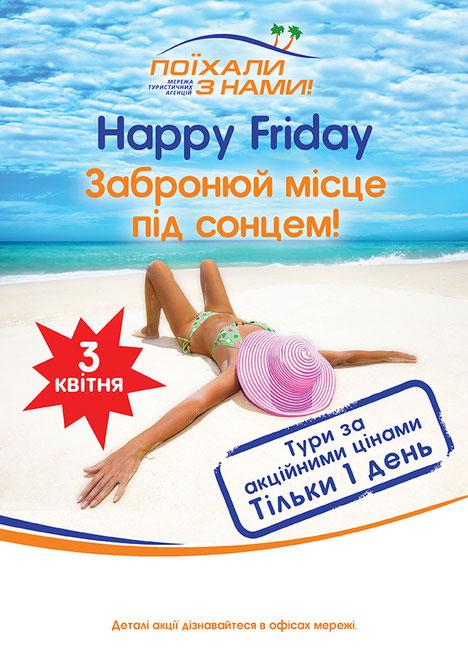 """Акція """"Happy Friday""""! Тільки 1 день найнижчі ціни на тури!"""