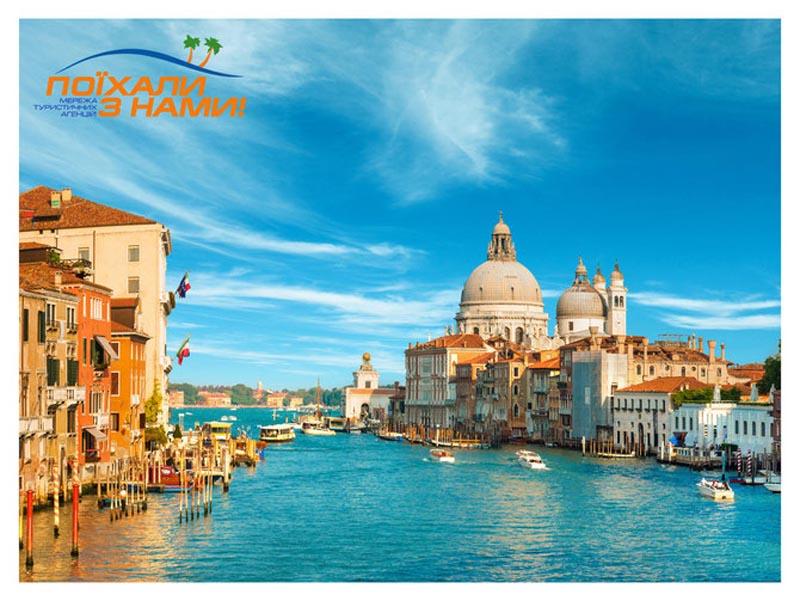 """Автобусний тур """"Італія та Словенія - світ яскравих емоцій""""! Всього за 99 Є!"""