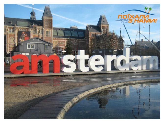 """Автобусний тур """"Я люблю Амстердам"""" всього за 199 Є!"""