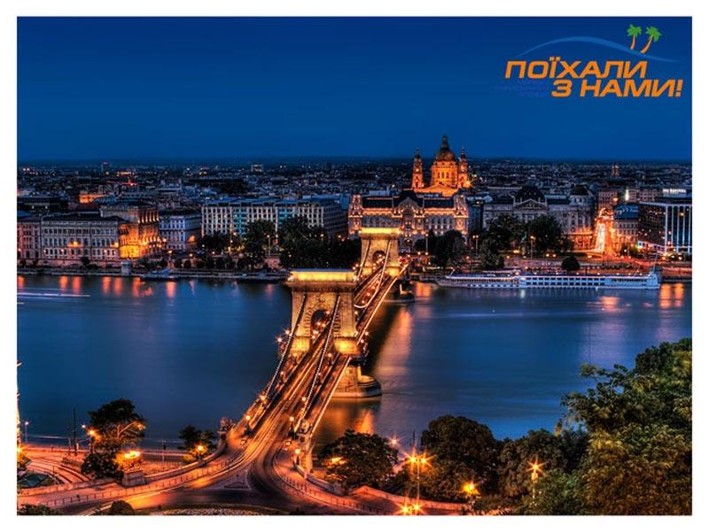 Будапешт на Новий Рік! За 115 Євро!