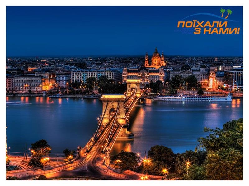 Чарівний Будапешт на день Валентина! За 80 Євро!