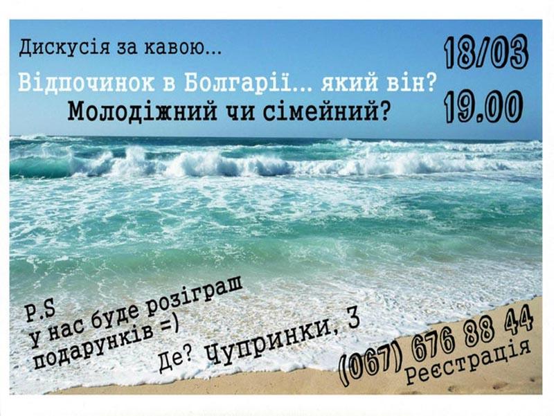 Дискусія: Болгарія для молоді чи сімейного відпочинку.