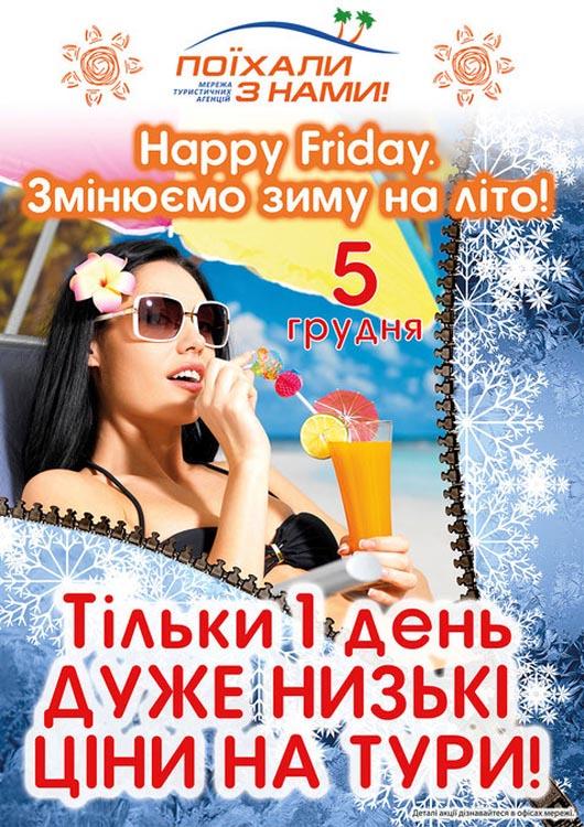 Happy Friday. 05 грудня, в п'ятницю! Тільки 1 день - Супер-ціни на тури!