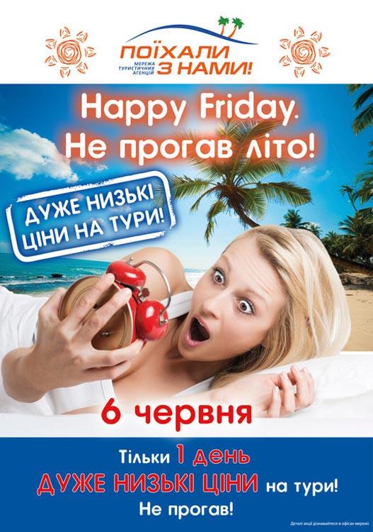 Happy Friday. 6 червня, в п'ятницю! Тільки 1 день - Супер-ціни на тури!