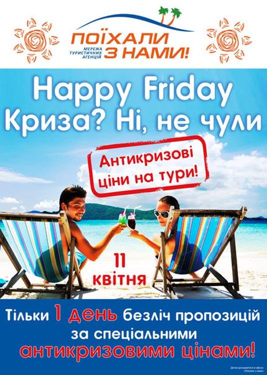 Happy Friday! Супер-ціни на тури лише 1 день!