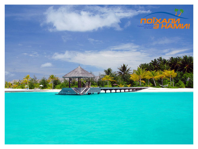 Мальдіви - рай на Землі! Акційна пропозиція!
