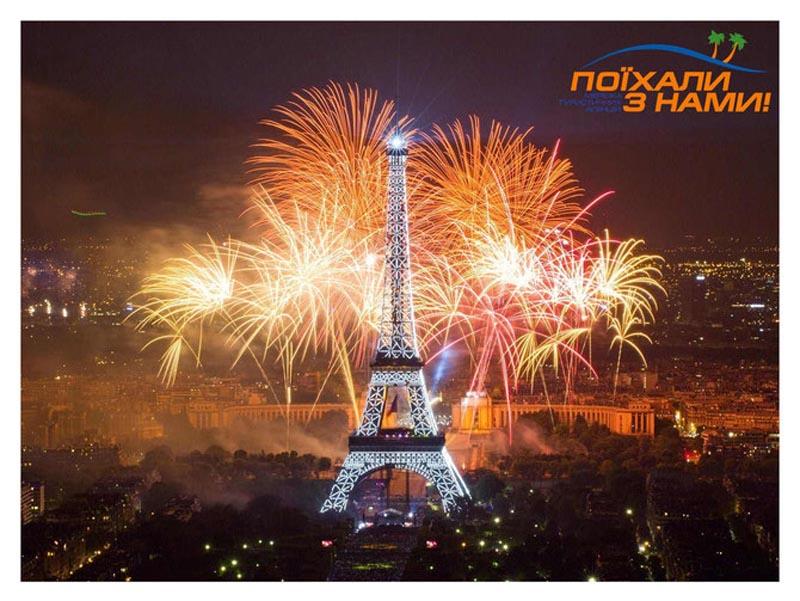 Новий Рік в Парижі! В програмі також Швейцарія і Австрія!