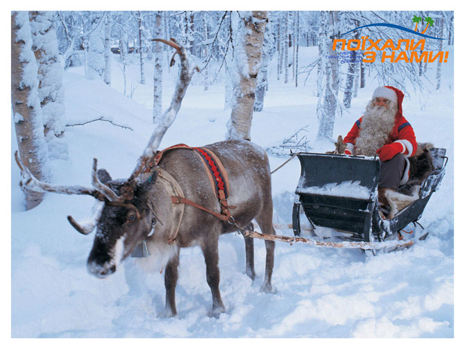 Новорічний авіатур до Санта Клауса!