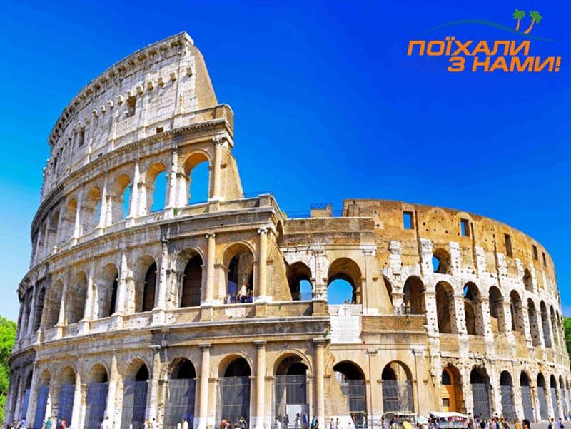 Величний Рим та інші акційні пропозиції дня!