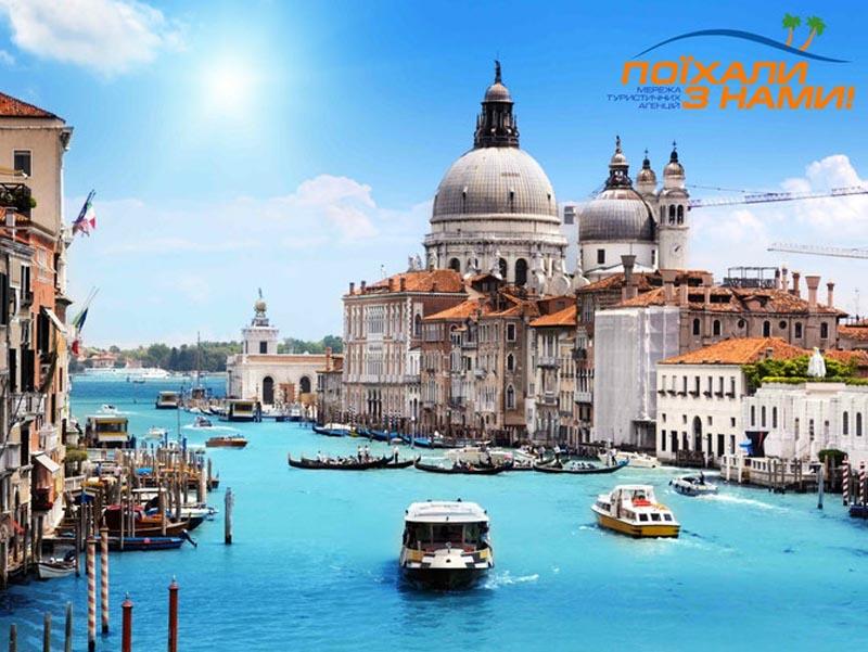 Венеція - місто каналів і соборів! Акційна ціна на травневі свята!